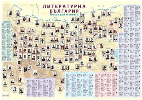 Литературна България